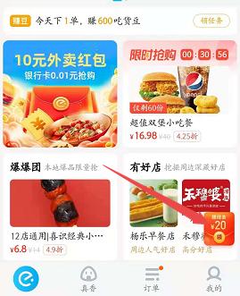 饿了么红包如何赚双份收入? 线报解析 第1张