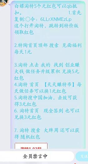 淘特+线报群日赚百元玩法 经验分享